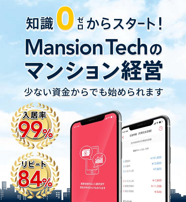 MansionTechのマンション経営